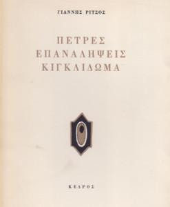 PETRES-EPANALIPSEIS-KIGKLIDWMA