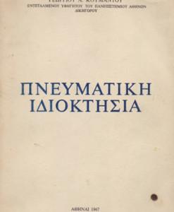 PNEUMATIKI-IDIOKTISIA