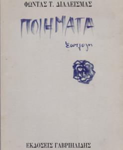 POIIMATA-DIALISMAS