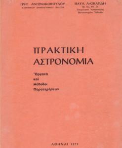 PRAKTIKI-ASTRONOMIA
