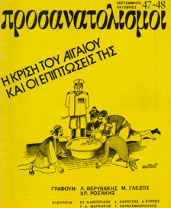 PROSANATOLISMOI-47-48