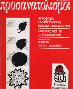 PROSANATOLSMOI-42