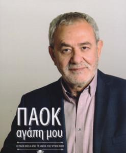 Paok_agapi_mou_Nikiforos_Dimitris