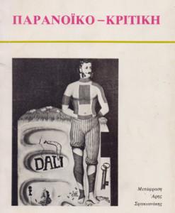 Paranoiko_Kritiki_Salvador_Dali