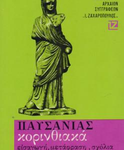 Pausanias_Korinthiaka