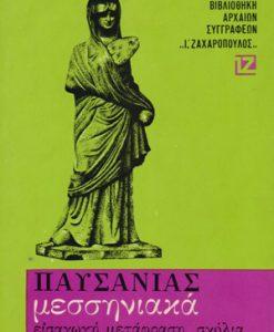 Pausanias_Messiniaka
