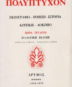 Polyptychon