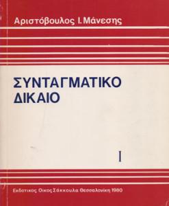 SINTAGMATIKO-DIKAIO