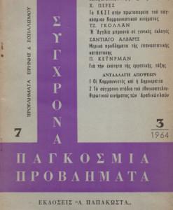 SIXRONA-PAGKOSMIA-PROVLIMATA
