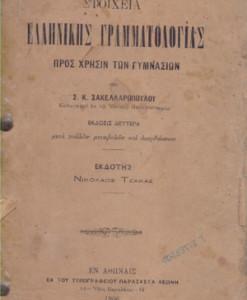 STOIXEIA-ELLINIKIS-GRAMMATOLOGIAS