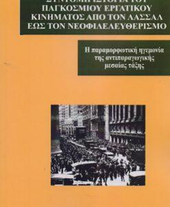 Suntomi_istoria_tou_pagkosmiou_ergatikou_kinimtos_apo_ton_lassal_eos_ton_neofileleftherismo_Gkolntner_Loren