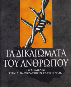 TA-DIAKIOMATA-TOY-ANTHROPOU