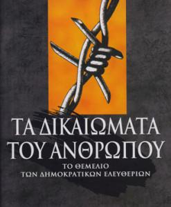 TA-DIAKIOMATA-TOY-ANTHROPOU