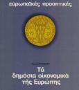 TA-DIMOSIA-OIKONOMIKA-TIS-EYROPIS