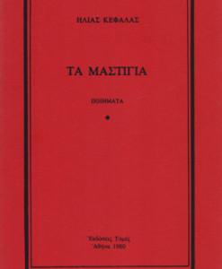 TA-MASTIGIA