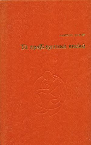 TA-PROVLIMATIKA-PAIDIA