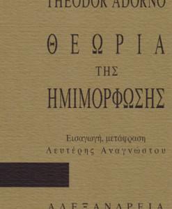 THEORIA_TIS_IMIMORFOSIS_ADORNO_THEODOR