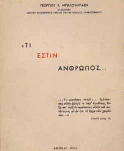 TI-ESTI-ANTHROPOS