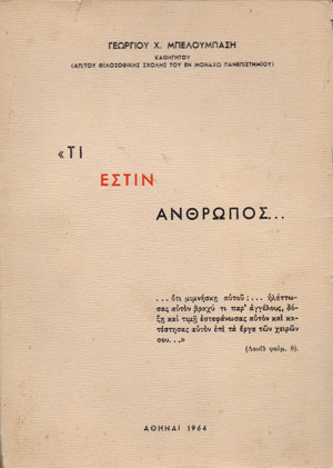TI-ESTI-ANTHROPOS