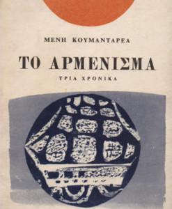 TO-ARMENISMA