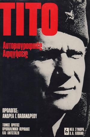 Tito_autobiografia