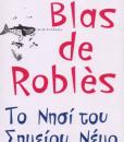 To_nisi_tou_simeiou_nemo_RObles_de_blas_Marrie_Jean