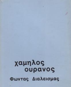 XAMILOS-OURANOS