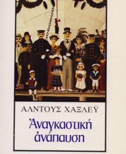 anagkastiki_anapausi_Haxley_Aldus