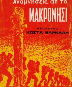 anamniseis_apo_to_makronisi_Geladopoulos_Fillippos