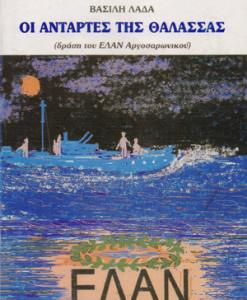 antartes-tis-thalassas