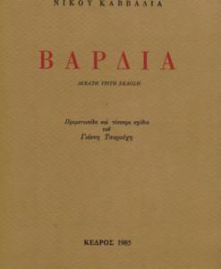 bardia_Kabbadias_Nikos