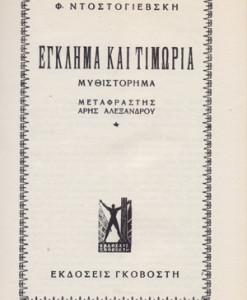 egglima_kai_timoria_Ntostogiefski_Fiontor