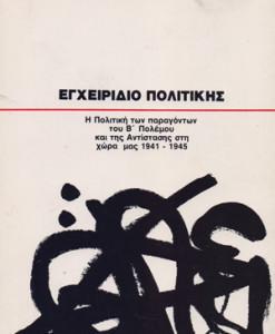 egxeiridio_politikis_Apostolopoulos_Apostolis