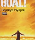 goal_Rigkmpi_Robert