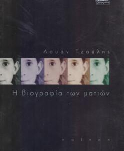 i_biografia_ton_mation_Tzoulis_Louan