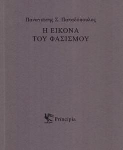 i_eikona_tou_fasismou_Papadopoulos_Panagiotis