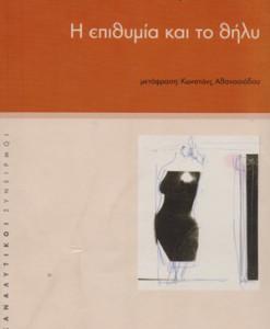 i_epithumia_kai_to_thilu_Perrier_Francois_Granoff_Wladimir