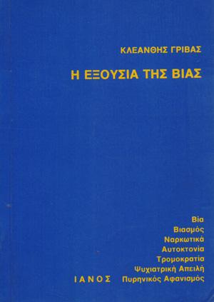 i_exousia_tis_bias_Gribas_Kleanthis