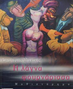 i_lagna_fournarisa_Maninis_Dimitris