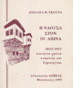 i_naousa_ston_19o_aiona_Goutas_Axilleas