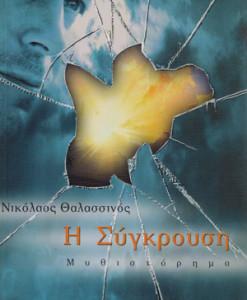 i_suggrousi_Thalassinos_Nikolaos