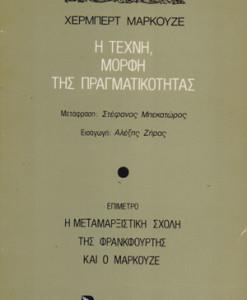 i_texni_morfi_tis_pragmatikotitas_Markouze_Herbert
