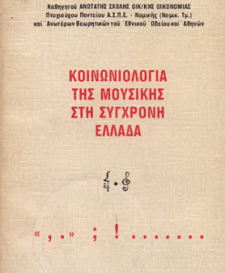 koinoniologia-tis-mousikis