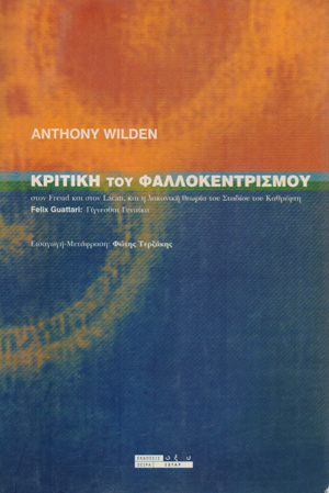 kritiki_tou_fallokentrismou_Wilden_Anthony