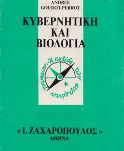 kubernitiki_kai_biologia_Perrot_Goudot_Andree