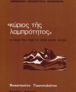 kurios_tis_lamprotitos_Gianoulatos_Anastasios