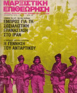 marxistiki-epitheorisi