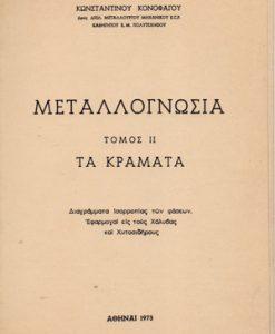 metallognosia_ta_kramata_ii_konofagos_konstantinos