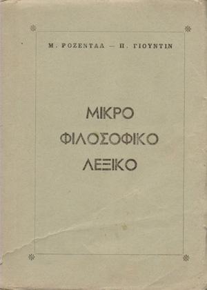 mikro-filosofiko-lexiko