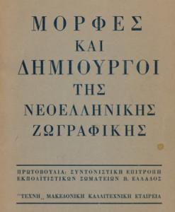 morfeskai_dimiourgoi_tis_neoellinikis_zografikis